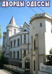 Экскурсия - Дворцы Одессы