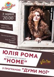 Юлия Рома и музыкальный проект «Home»