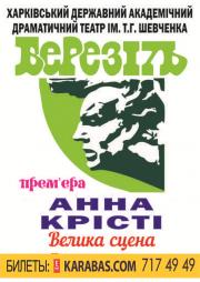 Анна Кристи