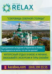 Скарби Північної Столиці. Екскурсія в Чернігів з Києва