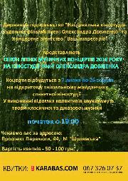 Музыкальные вечера на киностудии Довженко