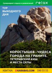 Коростышев - чудеса города на граните и заповедные места Силы
