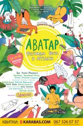Avatar Yoga Festival 2016