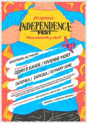 Independence Fest. INDP Независимость в тебе
