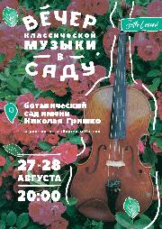 Вечер классической музыки в саду