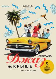 Джаз на Крыше Afro Cuba