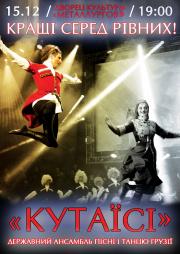 Грузинский национальный ансамбль «Кутаиси»