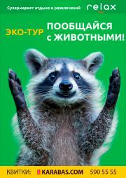 Эко-тур «Пообщайся с животными!»