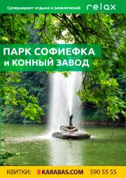 Парк Софиевка и конный завод