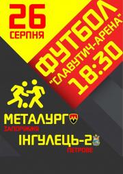 «Металлург» (Запорожье) - «Ингулец-2» (Петровое)