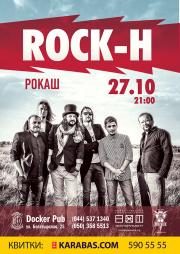 Rock-H / Рокаш