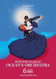 Ocean's Orchestra. Венские вальсы