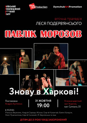 Pavlik Morozov. The epic tragedy