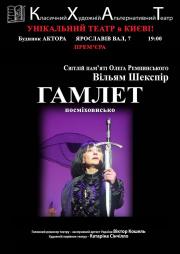Гамлет (КХАТ)