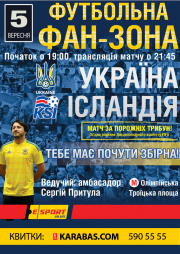 Футбольная фан-зона: Украина - Исландия. Группа ТНМК