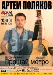 Артём Поляков