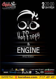 Неffтему/Engine