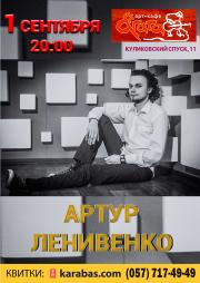 Артур Ленивенко