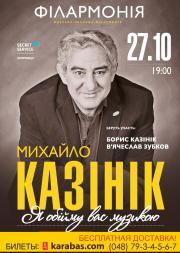 Михаил Казиник