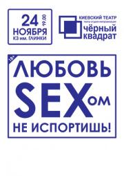 Черный квадрат. Любовь сексом не испортишь