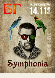 БГ Symphonia