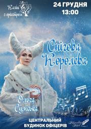 Снежная королева «Сказка с оркестром»