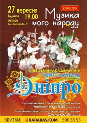 Киевский академический ансамбль украинской музыки «ДНІПРО»