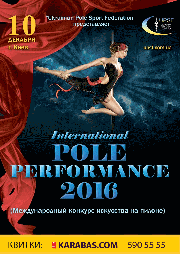 International Pole Perfomance 2016