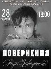 Ігор Завадський