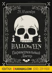 Halloween. Паранормальный Днепр