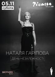 Наталья Гарипова