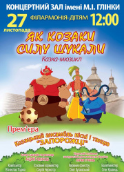 Як козаки силу шукали