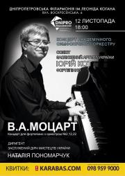 Юрій Кот та Симфонічний оркестр