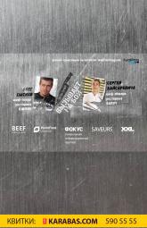 IRON CHEF соревнования шеф-поваров Украины