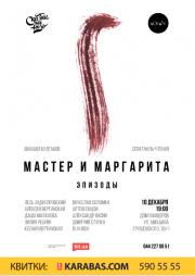 Мастер и Маргарита (Эпизоды)