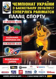 Чемпіонат України з баскетболу 2016/17