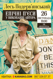 Лесь Подервянский - «Эпические пьесы в исполнении автора»
