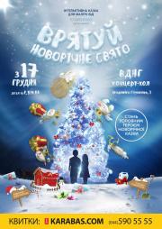 Врятуй новорічне свято