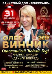 Счастливый Новый год с Олегом Винником в Одессе