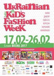 UKRAINIAN KID'S FASHION WEEK сезон ВЕСНА 2017