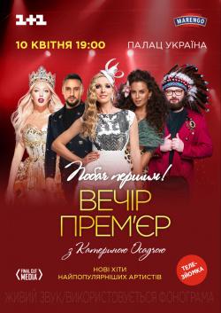Театр киев афиша август купит электронный билет в театр москва