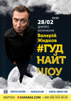 Афиша концертов в днепропетровске афиша красноярск концерты август