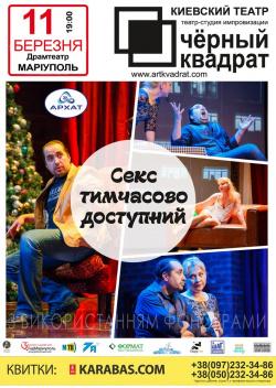 Билет на концерт мариуполь яндекс купить билет в театр