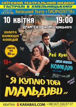 Концерт билеты хмельницкий событие театр официальный сайт афиша