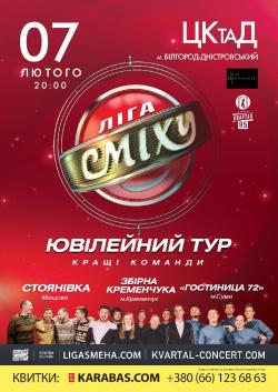 афиша классного концерта