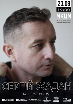 Онлайн билеты на концерты украина афиша концертов тодес
