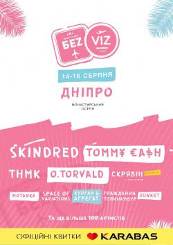 купить билеты в театр онлайн днепропетровск