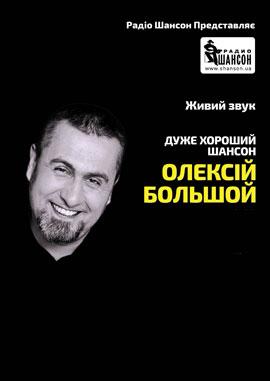 Алексей Большой