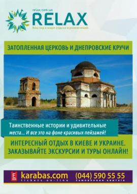 Затопленная церковь и Днепровские кручи