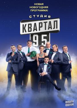 Студия «Квартал 95»